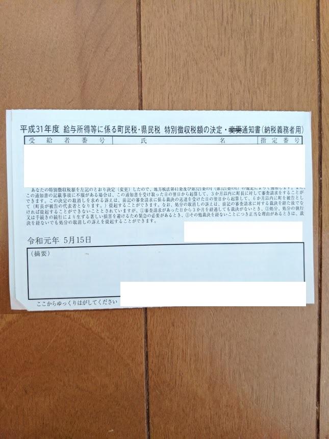 住民税決定通知書の画像