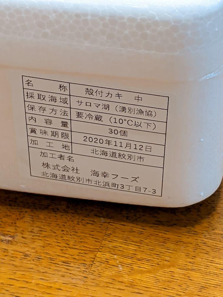 北海道紋別市生牡蠣の内容量表示画面