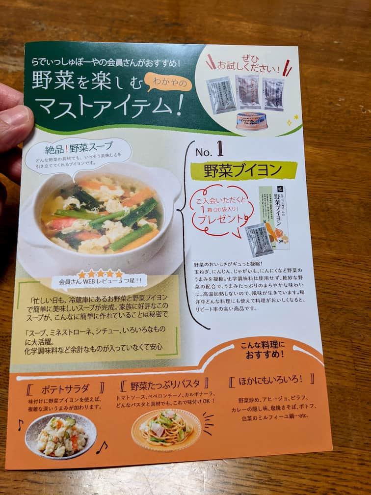 らでぃっしゅぼーや野菜を楽しむマストアイテムのリーフレットの画像