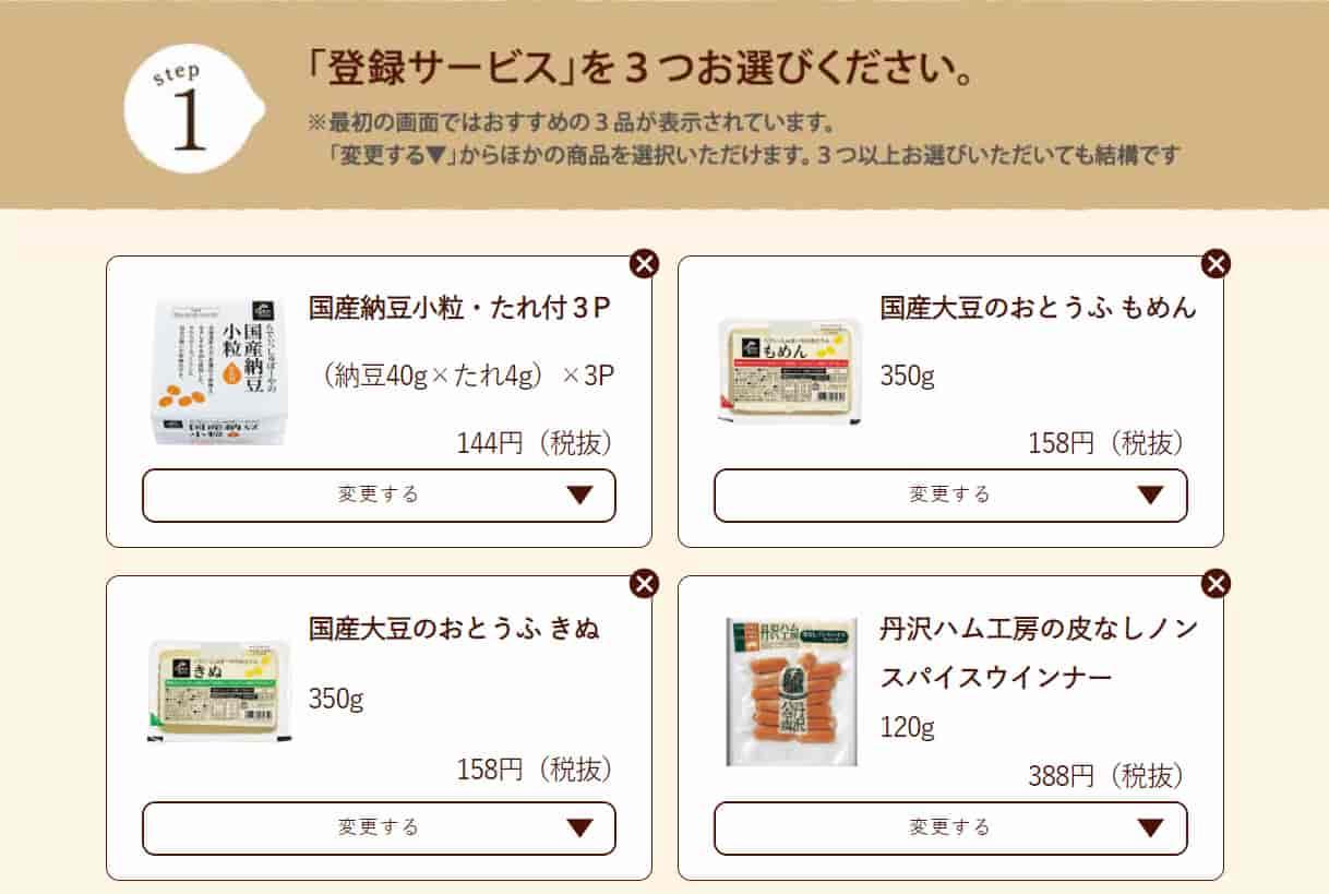 らでぃっしゅぼーや登録サービス選択画面