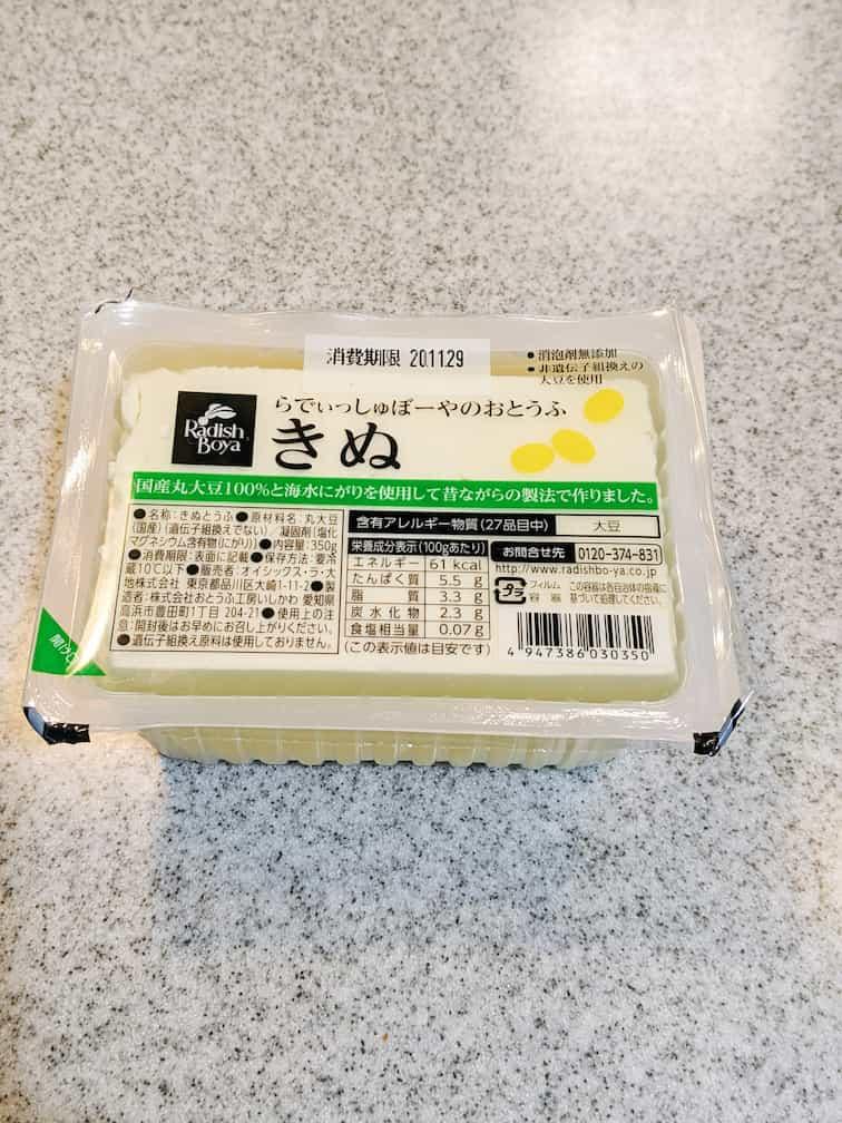らでぃっしゅぼーや絹ごし豆腐パッケージ画像