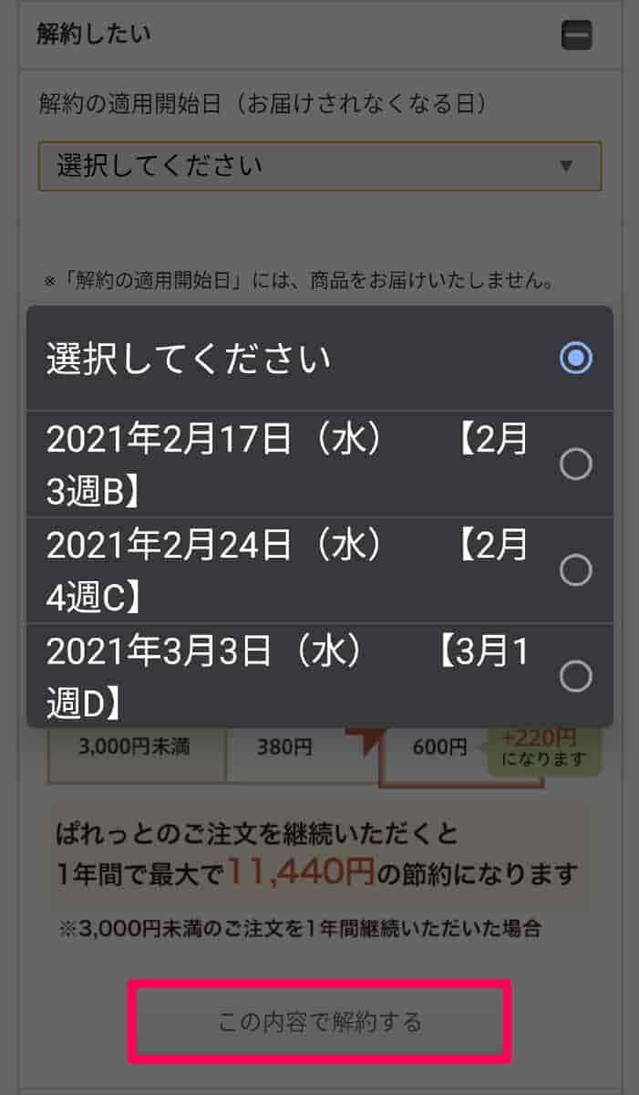 ぱれっと解約の適用日選択画面