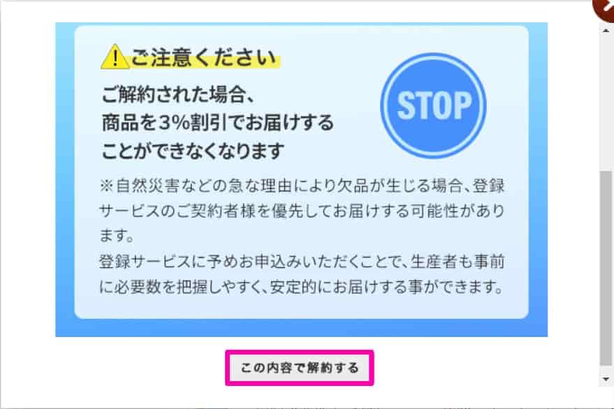 らでぃっしゅぼーや登録サービス解約の注意事項のお知らせ画面