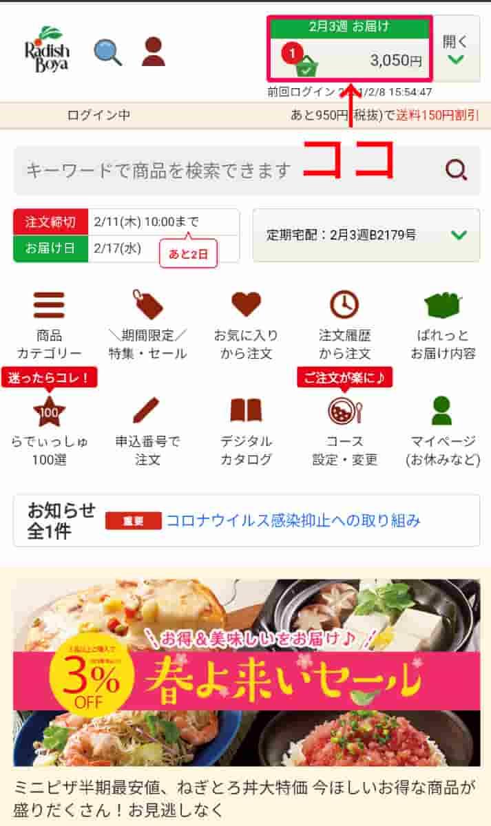 らでぃっしゅぼーやトップページ 買い物カゴを赤でマークしている画像