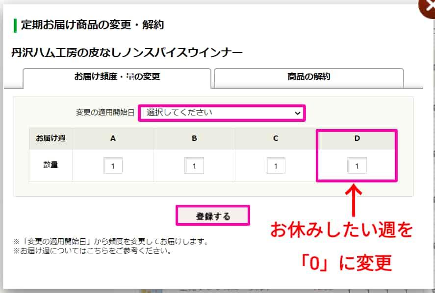 らでぃっしゅぼーや登録サービスサイクル変更画面
