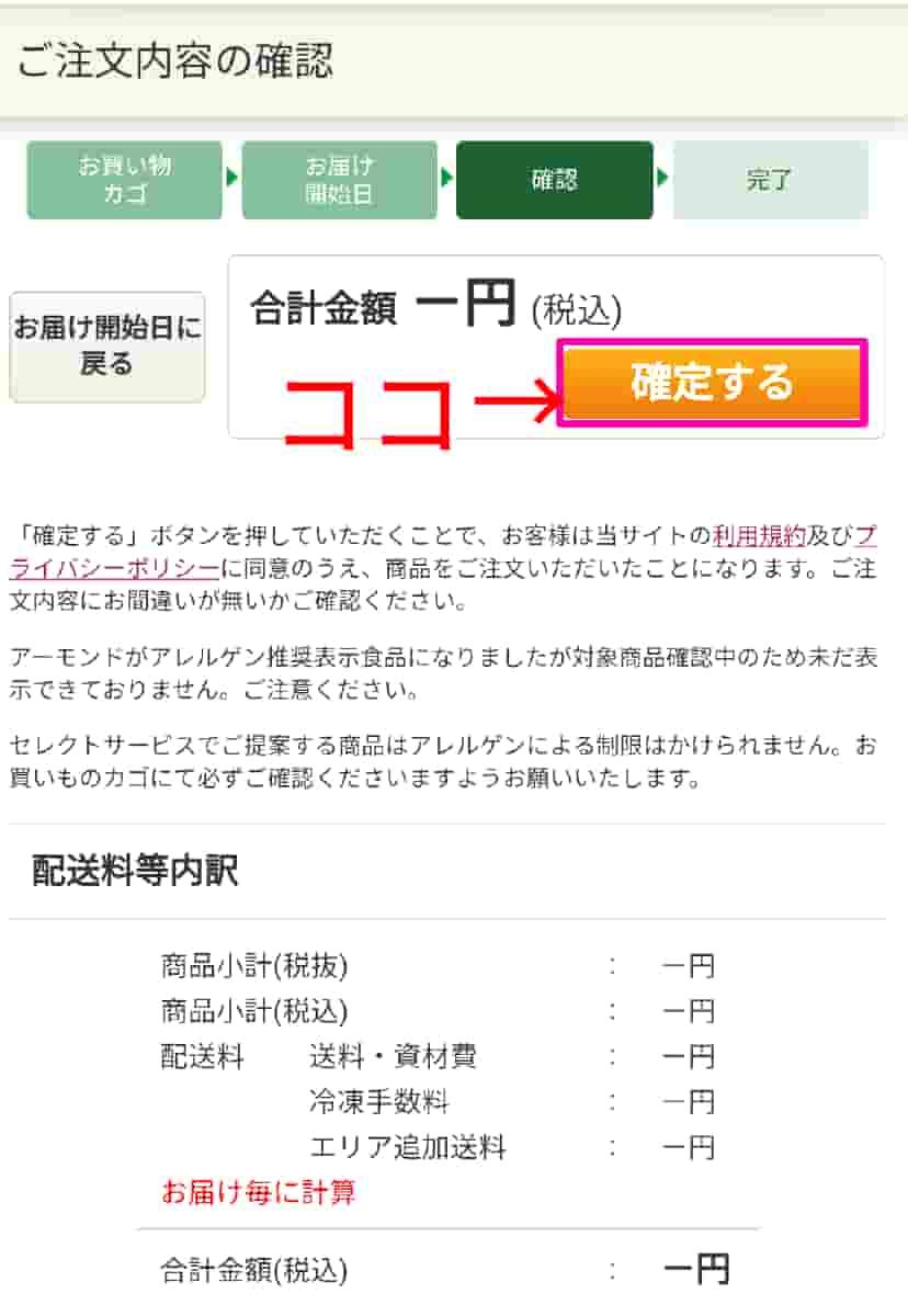 らでぃっしゅぼーやセレクトサービス申込確定画面
