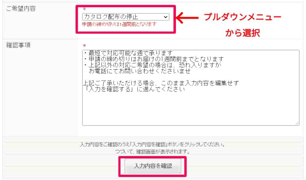 らでぃっしゅぼーやお問い合わせフォームメール内容の画面