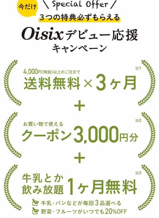 オイシックスデビュー応援キャンペーン特典内容の画像