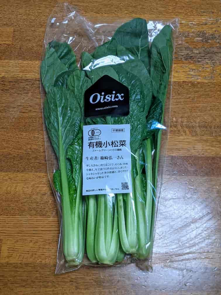 オイシックス有機小松菜袋入りの画像