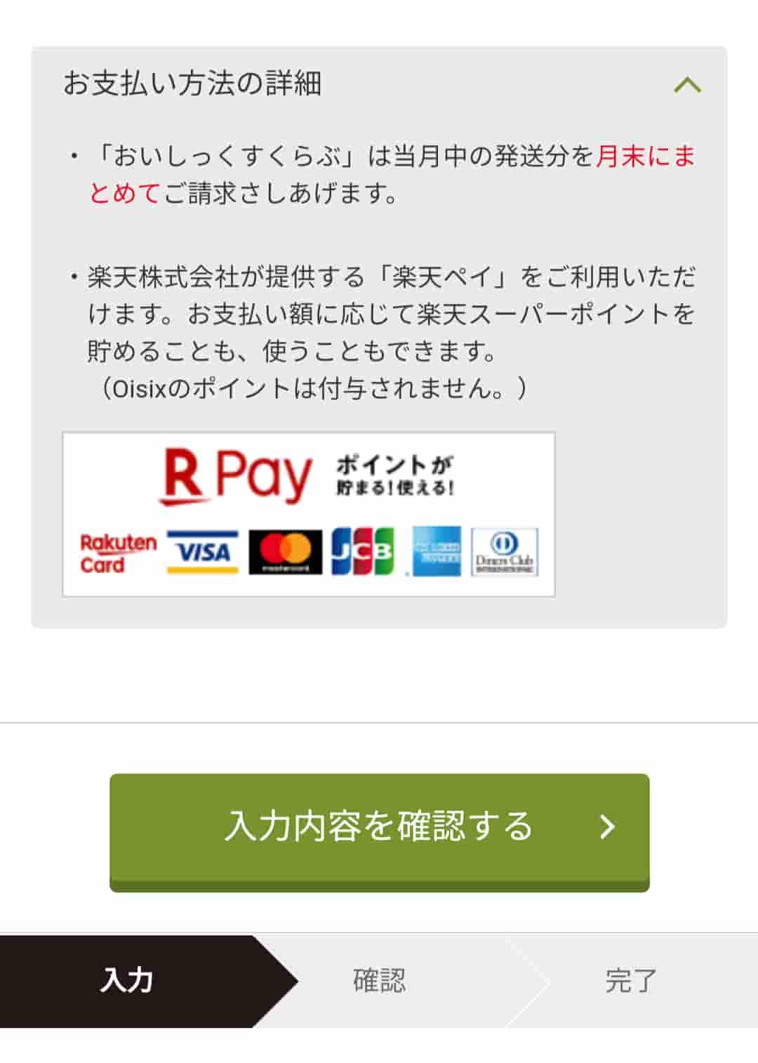 オイシックス支払い方法詳細画面