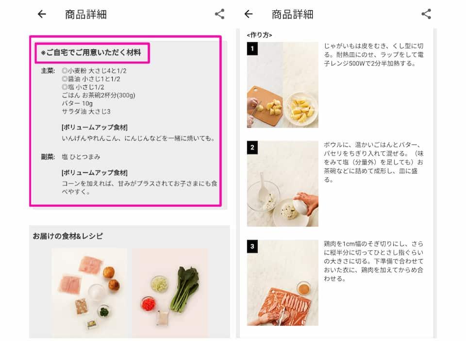 画像2点 左 商品詳細自宅で用意する食材が書いている画像 右 レシピが画像付きで説明している画像
