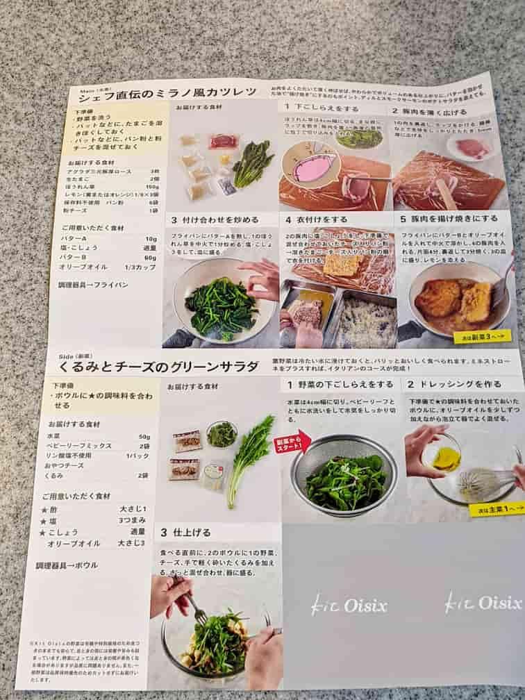 キットオイシックス添付の紙のレシピ 作り方が写真入りで細かく説明されている