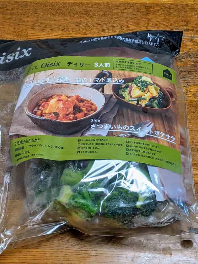 フローズンキットオイシックス 鶏のトマト煮込みの開封前の画像 透明の袋に入っている