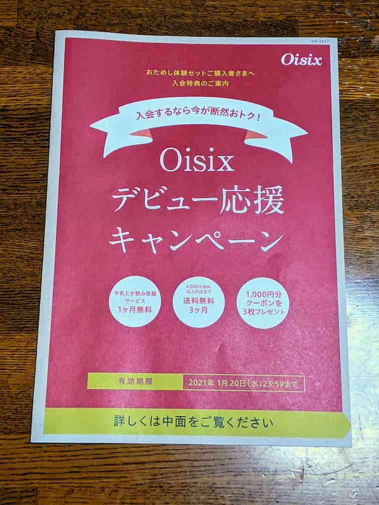 オイシックスデビュー応援キャンペーンリーフレットの画像