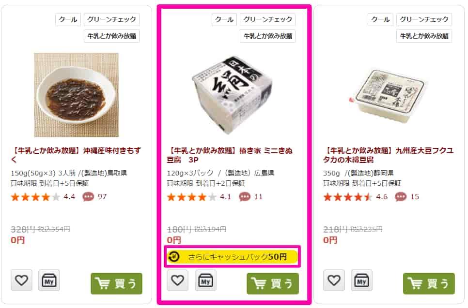 牛乳とか飲み放題左からもずく、3P豆腐、木綿豆腐 3P豆腐に赤丸印の画像