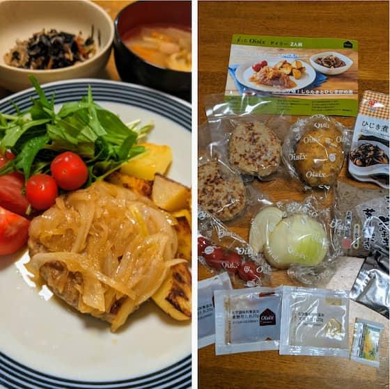 2分割左側中央玉ねぎソースの和風バーグと水菜・ミニトマト、ジャガイモのソテー、左奥ひじきの炒め煮、右奥スープ 右側材料の画像