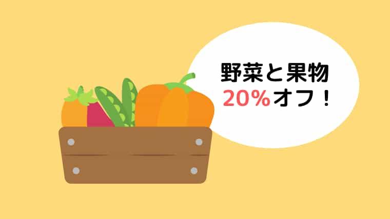 オレンジのバック 左側に木箱に入った野菜4種のイラスト、右の白丸の中に野菜と果物20%オフの文字