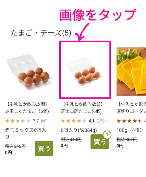牛乳とか飲み放題注文画面左から赤玉こくたまご、富士山麓たまご、チーズ 富士山麓たまごに赤丸印がついた画像