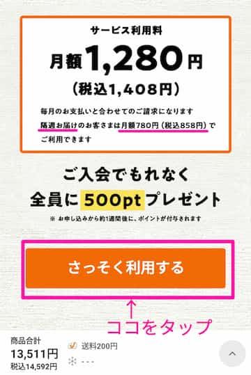 オイシックス牛乳とか飲み放題登録画面上部に月額料金の説明 下部にオレンジ色の「さっそく利用する」のボタンの画像