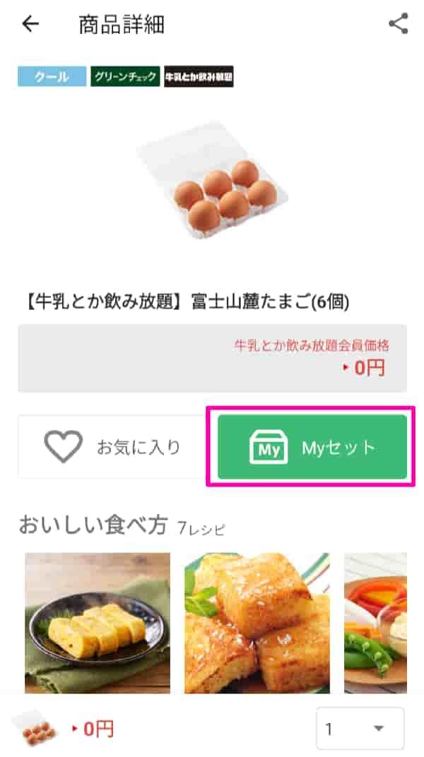 牛乳とか飲み放題 富士山麓たまご商品詳細画像 Myセットボタンがグリーンになっている画像