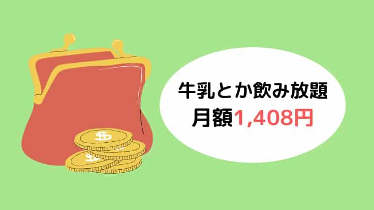 緑のバック左側に赤のがま口手前に小銭4枚、右側白い丸の中に牛乳とか飲み放題月額1,408円のグラフィック