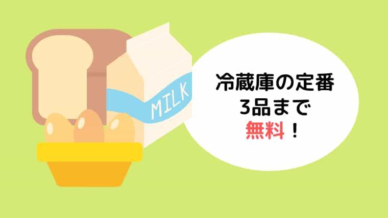 薄い緑のバック 左側に上から食パン・紙パック牛乳・卵のイラスト 右側白丸の中に冷蔵庫の定番3品まで無料の文字