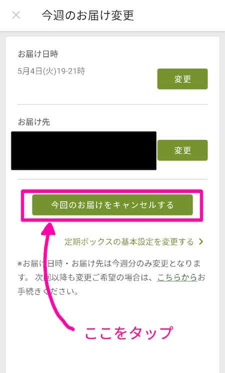 オイシックス今週のお届け変更の画面 今週のお届けをキャンセルするという緑のボタンをピンクの線で囲んでいる