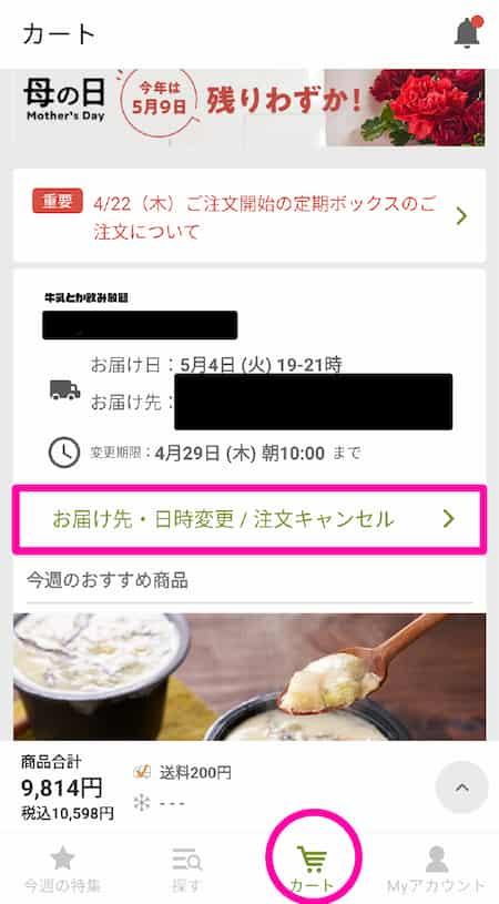 オイシックスフッターメニューのカートボタンを押した時の画面 お届け先・日時変更/注文キャンセルの文字をピンク色で囲んでいる