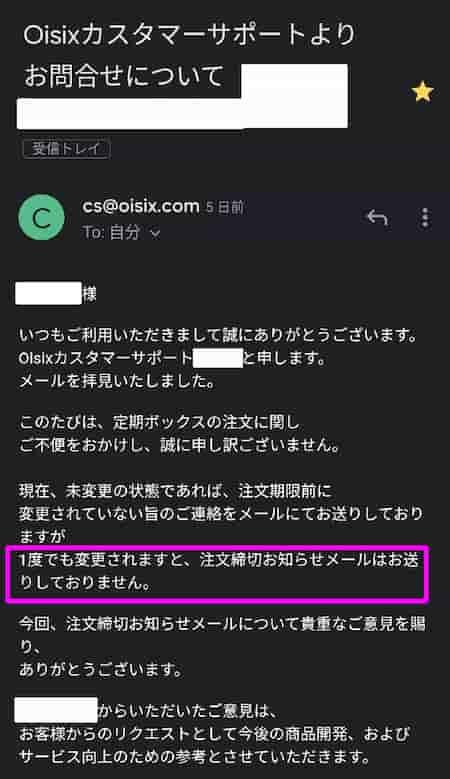 オイシックスカスタマーサポートからの返信メールの画像