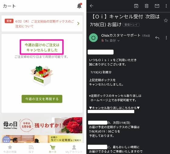 左側 キャンセル後のカートの画面、右側 キャンセル受付完了メールの画像