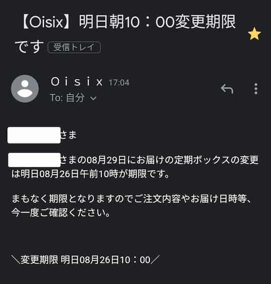 オイシックス変更期限メールの画像