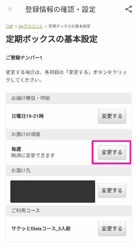 オイシックス登録情報の確認・設定画面内定期ボックスの基本設定、お届けの頻度の項目の変更するボタンにピンクの印
