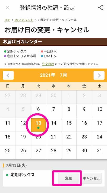 オイシックスお届け日の変更・キャンセル画面 2021年7月のカレンダー 13日にピンクの丸印、下部の定期ボックス変更ボタンにピンクの印
