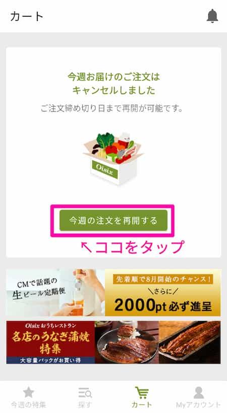 オイシックスキャンセル後のカート表示 注文再開ボタンをピンク色でマークし、ココをタップと表示