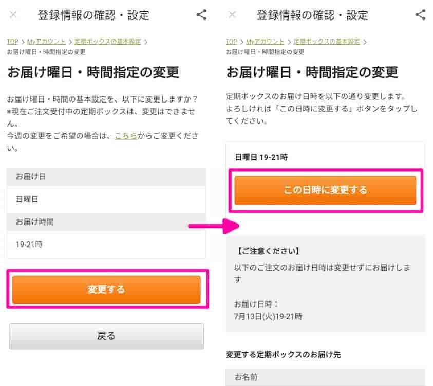 オイシックスお届け曜日・時間指定の変更画面 左側変更画面、右側変更確定画面