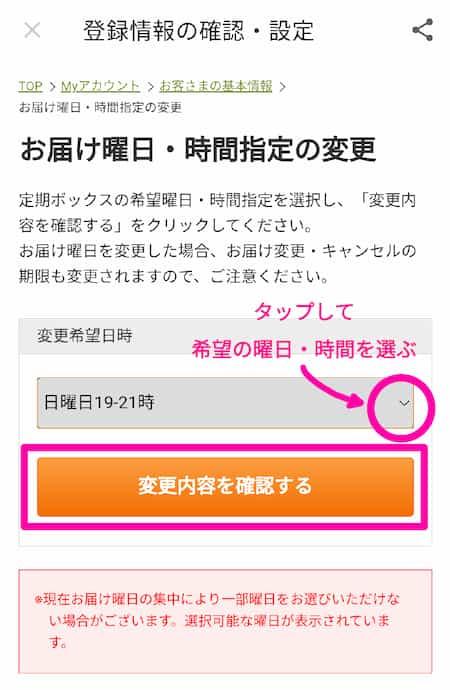 オイシックスお届け曜日・時間指定の変更画面 中央に曜日と時間選択バー、その下に変更内容を確認するというオレンジのボタン