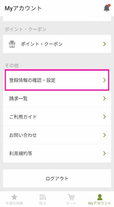 オイシックス Myアカウント登録情報の確認・設定の画面