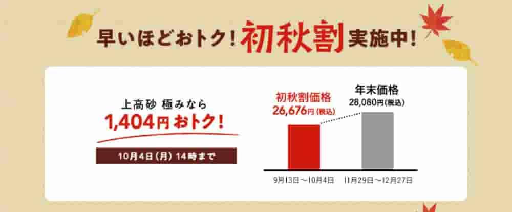オイシックスおせち初秋割の説明10月4日14時まで 上高砂極み購入で1,404円おトク