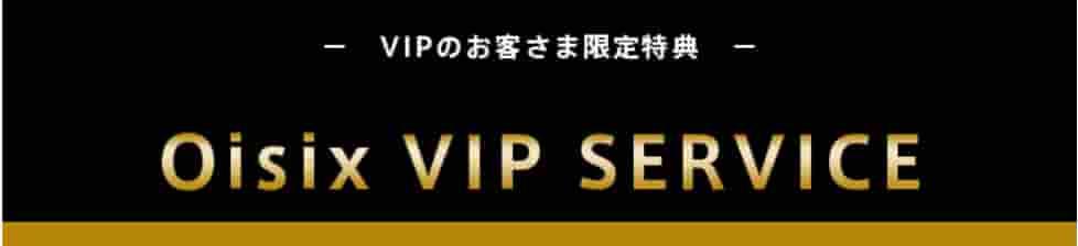 VIPのお客様限定特典 Oisix VIP SERVICEの文字