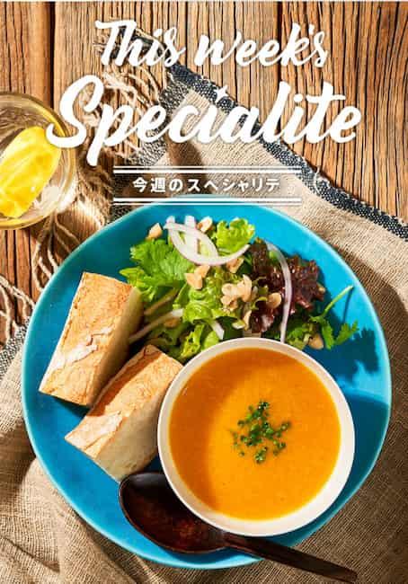 オイシックスVIP会員のトップページ 青い皿にかぼちゃスープ、パン、サラダが乗った画像
